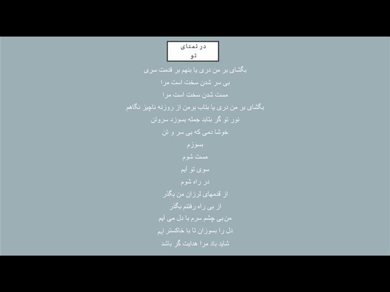 """هنر شعر و داستان محفل شعر و داستان آرین ناظم نام اثر """"در تمنای تو"""" نوشته آرین ناظم ۱۳۹۸"""