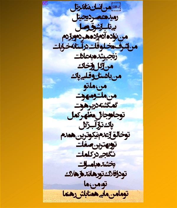 هنر شعر و داستان محفل شعر و داستان آرین ناظم نام اثر: گمگشته ۱۳۹۹