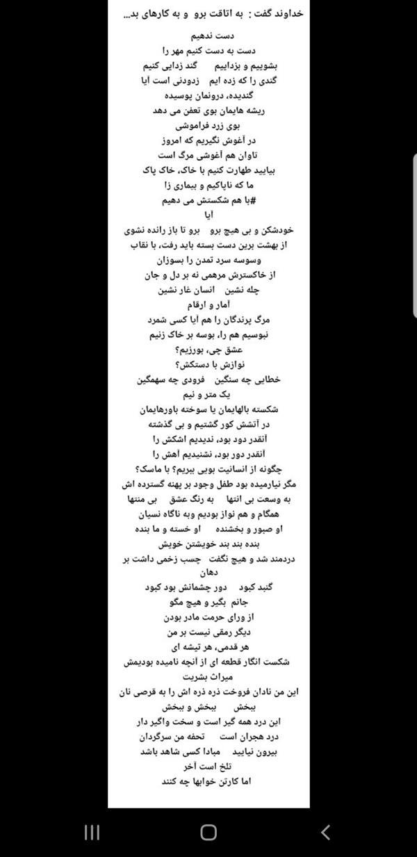 هنر شعر و داستان محفل شعر و داستان آرین ناظم