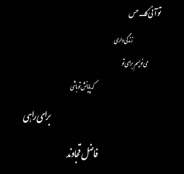 هنر شعر و داستان محفل شعر و داستان فاضل قجاوند حس زندگی