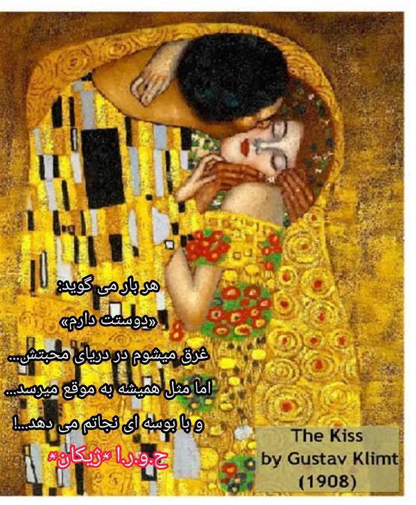 هنر شعر و داستان محفل شعر و داستان Hora_k #حورا_ژیکان#بوسه#دوستت_دارم#شعر#کوتاه_نوشت#عشق