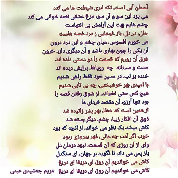 هنر شعر و داستان محفل شعر و داستان مریم جمشیدی عینی #ای دریغ مریم جمشیدی عینی