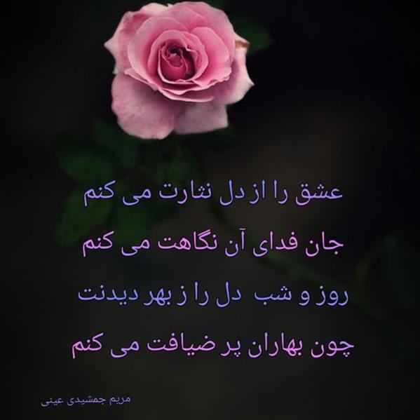 هنر شعر و داستان محفل شعر و داستان مریم جمشیدی عینی #بهر دیدنت