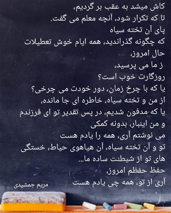 هنر شعر و داستان محفل شعر و داستان مریم جمشیدی عینی  #آموزگار مریم جمشیدی عینی