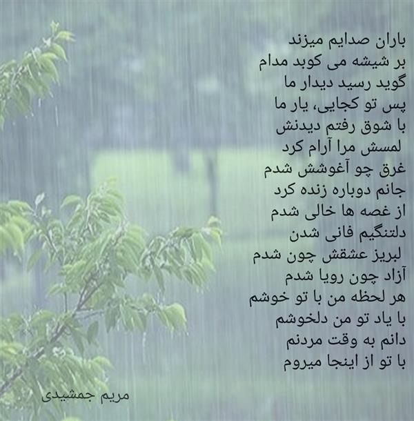 هنر شعر و داستان محفل شعر و داستان مریم جمشیدی عینی  # باران  مریم جمشیدی عینی