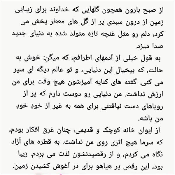 هنر شعر و داستان محفل شعر و داستان مریم جمشیدی عینی #داستان دیدار نور قسمت: اول مریم جمشیدی عینی