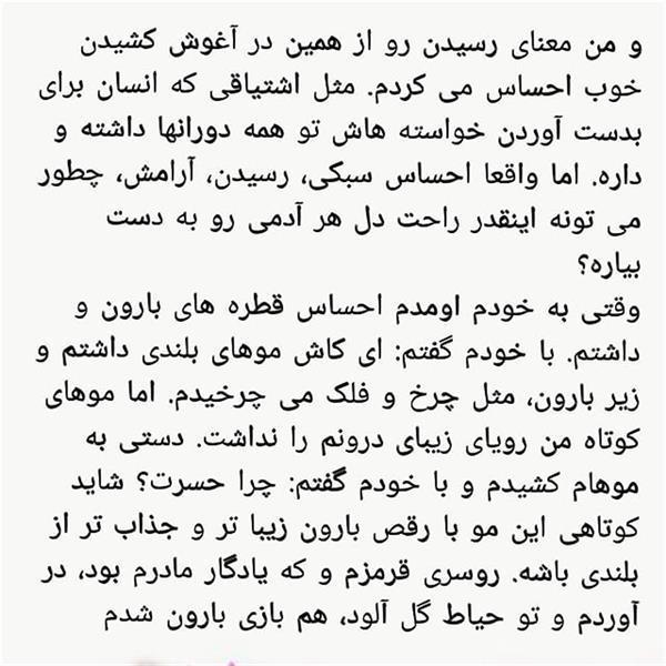 هنر شعر و داستان محفل شعر و داستان مریم جمشیدی عینی #داستان دیدار نور قسمت: دوم مریم جمشیدی عینی