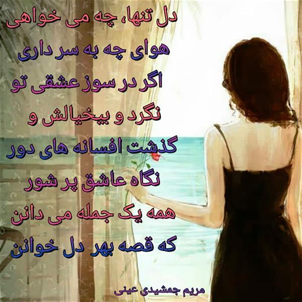 هنر شعر و داستان محفل شعر و داستان مریم جمشیدی عینی #نگرد ای دل مریم جمشیدی عینی