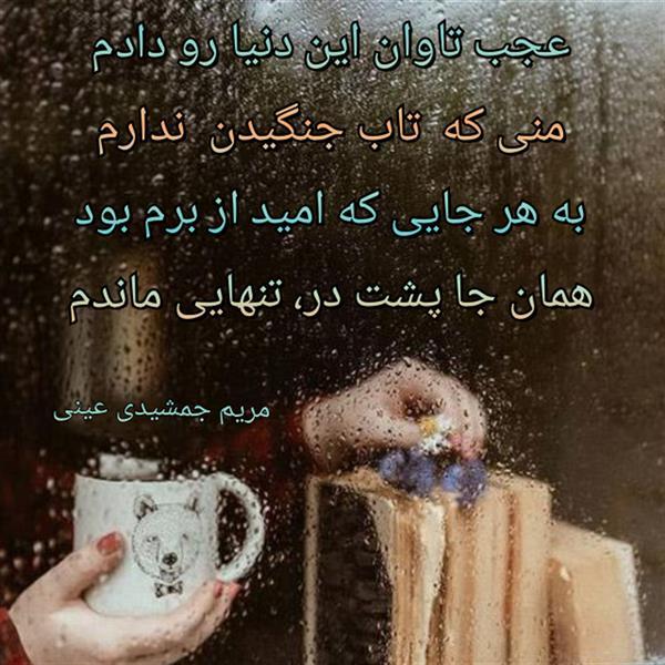 هنر شعر و داستان محفل شعر و داستان مریم جمشیدی عینی #تاوان