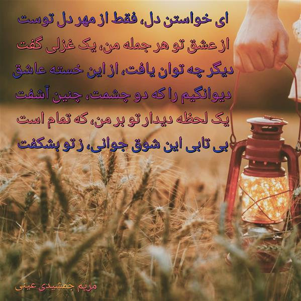 هنر شعر و داستان محفل شعر و داستان مریم جمشیدی عینی #تاب جوانی مریم جمشیدی عینی