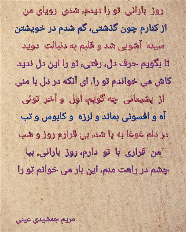 هنر شعر و داستان محفل شعر و داستان مریم جمشیدی عینی #روز بارانی تو را دیدم  مریم جمشیدی عینی