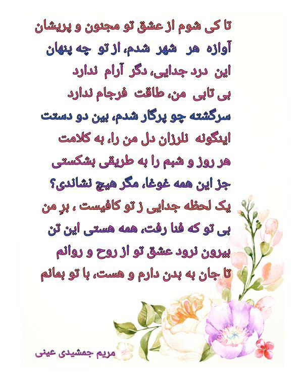 هنر شعر و داستان محفل شعر و داستان مریم جمشیدی عینی #با تو بمانم  مریم جمشیدی عینی