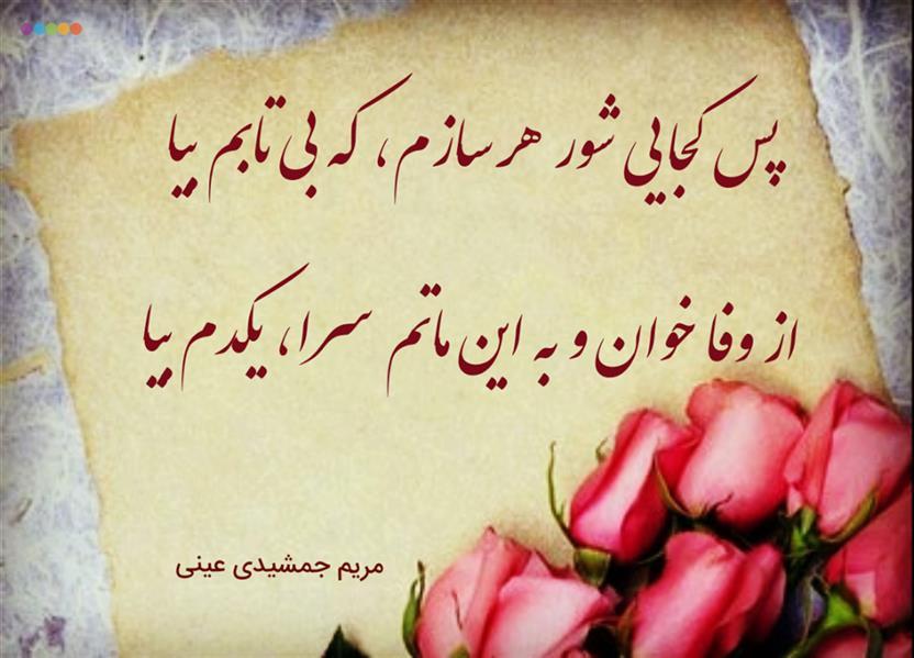 هنر شعر و داستان محفل شعر و داستان مریم جمشیدی عینی #شور ساز مریم جمشیدی عینی