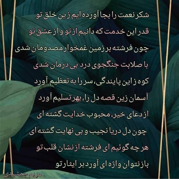 هنر شعر و داستان محفل شعر و داستان مریم جمشیدی عینی #فرشته زمینی مریم جمشیدی عینی
