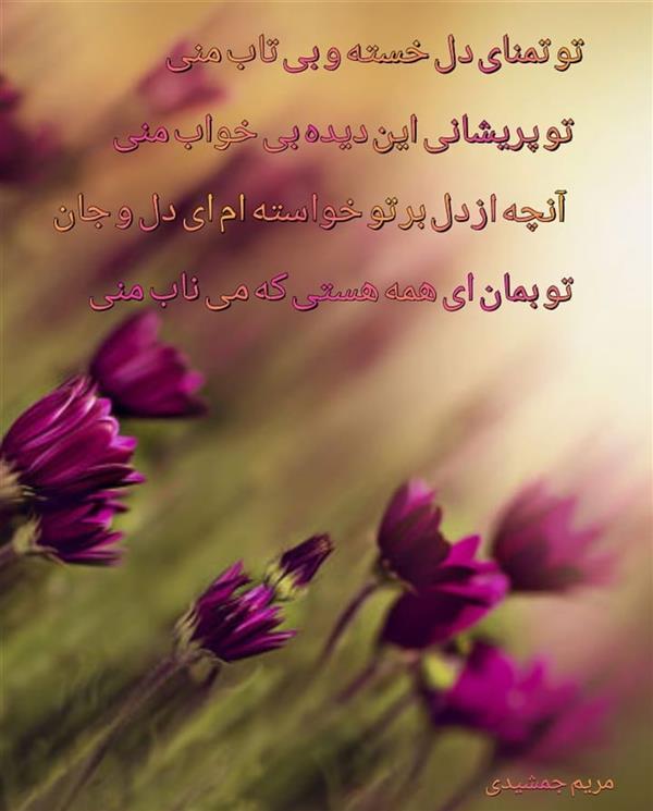 هنر شعر و داستان محفل شعر و داستان مریم جمشیدی عینی #تمنای دل مریم جمشیدی عینی