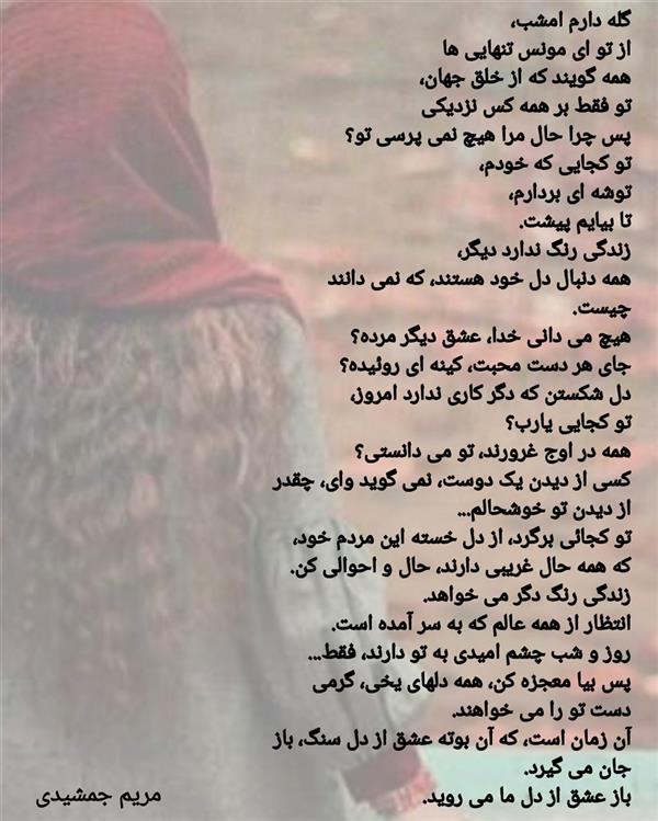 هنر شعر و داستان محفل شعر و داستان مریم جمشیدی عینی  # تو کجایی بیا مریم جمشیدی عینی