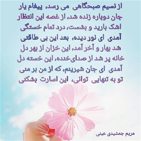 هنر شعر و داستان محفل شعر و داستان مریم جمشیدی عینی #پیغام یار مریم جمشیدی عینی