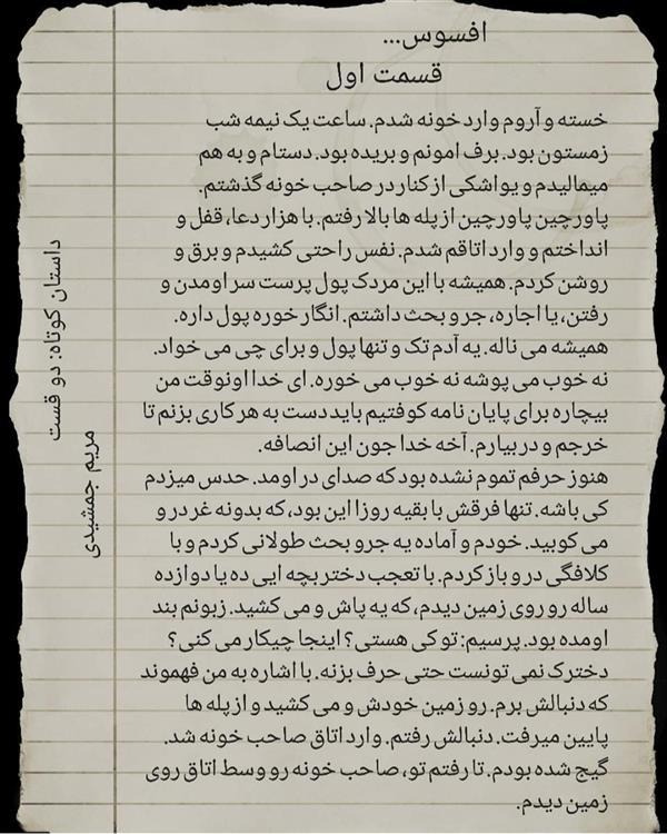 هنر شعر و داستان محفل شعر و داستان مریم جمشیدی عینی #داستان افسوس۱