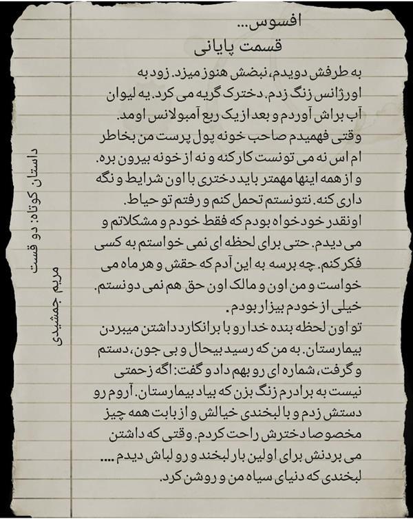 هنر شعر و داستان محفل شعر و داستان مریم جمشیدی عینی داستان افسوس۲