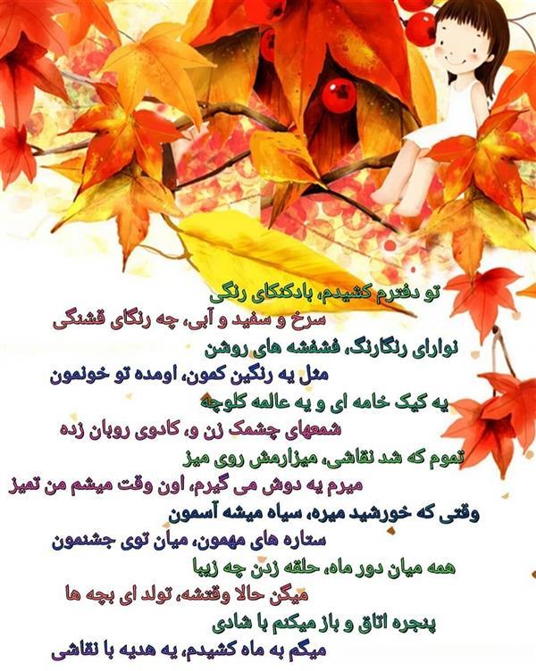 هنر شعر و داستان محفل شعر و داستان مریم جمشیدی عینی #تولد ماه شاعر: مریم جمشیدی