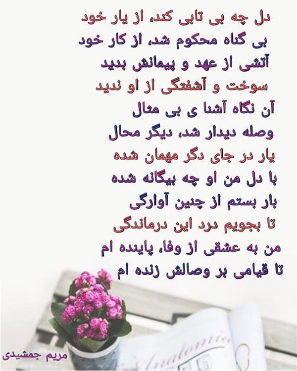 هنر شعر و داستان محفل شعر و داستان مریم جمشیدی عینی #بی وفایی مریم جمشیدی عینی