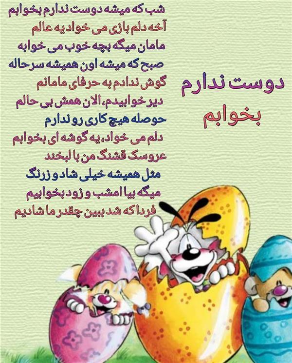 هنر شعر و داستان محفل شعر و داستان مریم جمشیدی عینی #دوست ندارم بخوابم شعر کودکانه مریم جمشیدی عینی