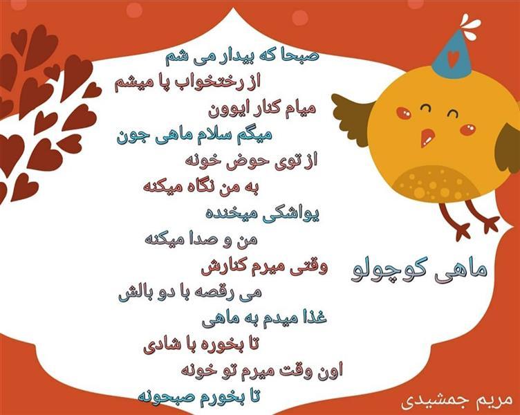 هنر شعر و داستان محفل شعر و داستان مریم جمشیدی عینی #ماهی کوچولو شعر کودک مریم جمشیدی