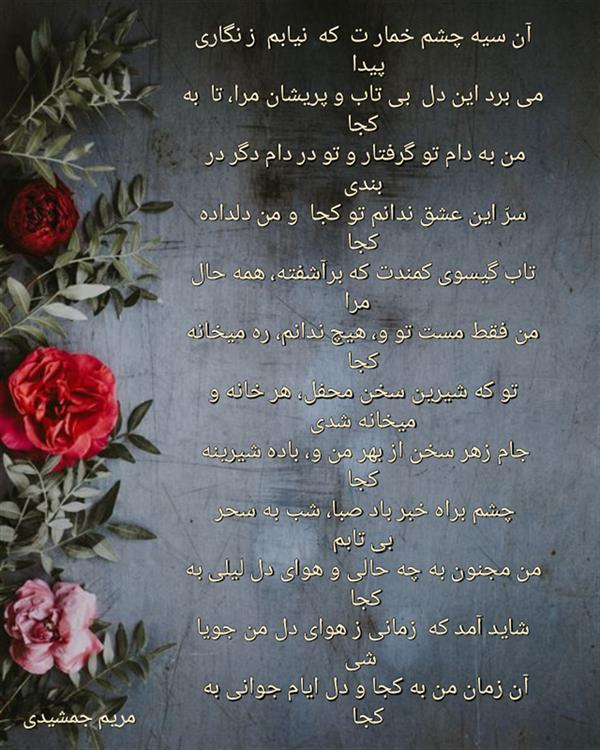 هنر شعر و داستان محفل شعر و داستان مریم جمشیدی عینی #یار کجا مریم جمشیدی
