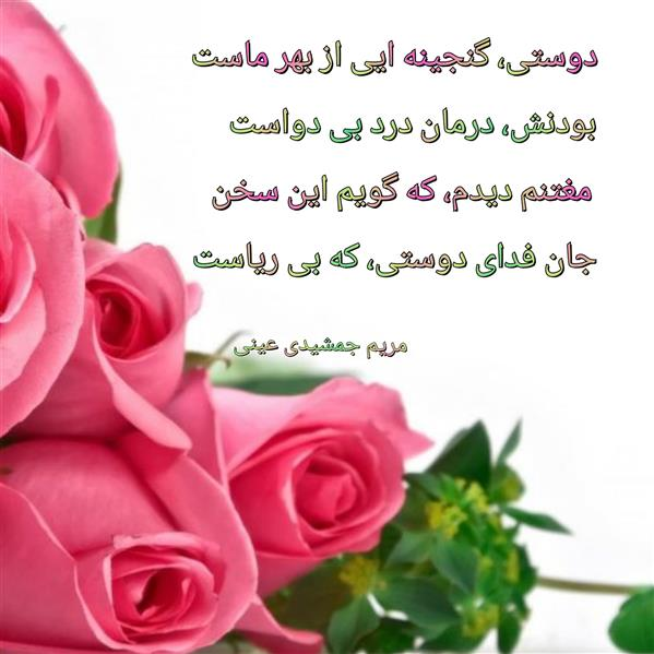 هنر شعر و داستان محفل شعر و داستان مریم جمشیدی عینی #ای دوست مریم جمشیدی عینی