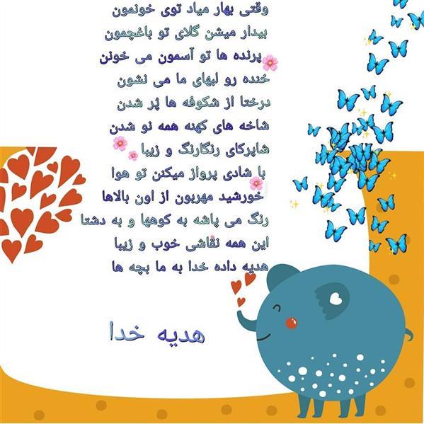 هنر شعر و داستان محفل شعر و داستان مریم جمشیدی عینی #هدیه خدا شعر کودک مریم جمشیدی عینی