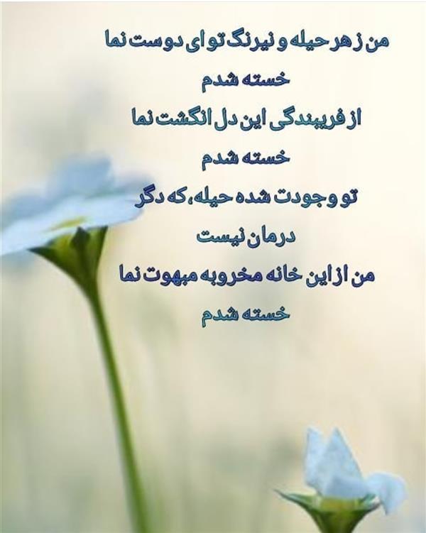 هنر شعر و داستان محفل شعر و داستان مریم جمشیدی عینی #دورویی مریم جمشیدی عینی
