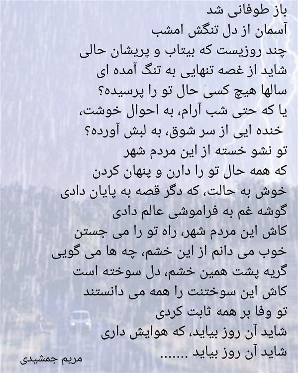 هنر شعر و داستان محفل شعر و داستان مریم جمشیدی عینی  # آسمان دلتنگ است مریم جمشیدی عینی