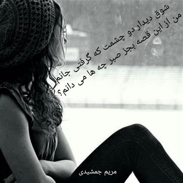 هنر شعر و داستان محفل شعر و داستان مریم جمشیدی عینی  # صبر مریم جمشیدی عینی