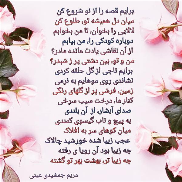 هنر شعر و داستان محفل شعر و داستان مریم جمشیدی عینی #مادرم مریم جمشیدی عینی