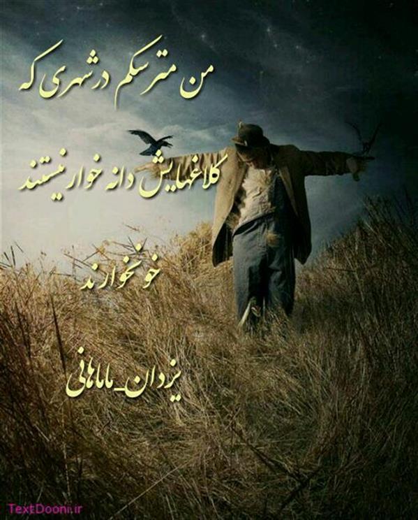 هنر شعر و داستان محفل شعر و داستان یزدان ماماهانی من مترسکم درشهری که  کلاغهایش دانه خوار نیستند ، خونخوارند ..  #دلواژههای #یزدان_ماماهانی