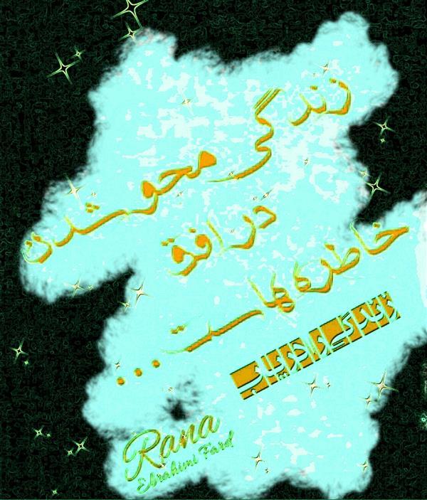 هنر شعر و داستان محفل شعر و داستان رعنا ابراهیمی فرد (Rana Ebra) زندگی محوشدن در افق خاطره هاست زندگی را دریاب #رعنا_ابراهیمی_فرد #رعناابرا #Rana Ebra #شعر #زندگی #خاطره #عشق