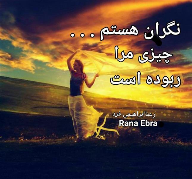 هنر شعر و داستان محفل شعر و داستان رعنا ابراهیمی فرد (Rana Ebra) #رعناابراهیمی_فرد #RanaEbra #شعر #شعر_نو #نگران نگران هستم  چیزی مرا ربوده است در این جاده های دور که نگاهها ... به سوی تکاپوی گندم زار است  من کسی را گم کرده ام از مجموعه کتاب (هوا چه غریبانه تاریک است)