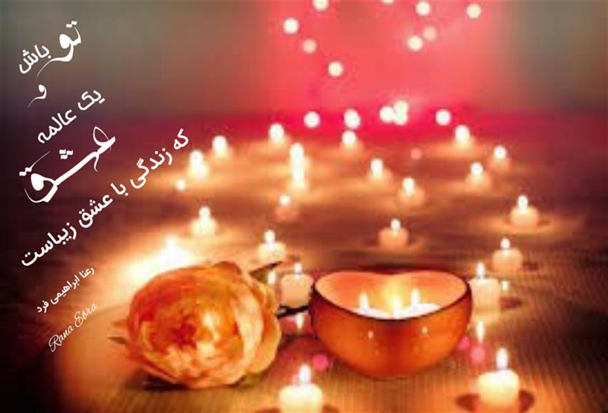 هنر شعر و داستان محفل شعر و داستان رعنا ابراهیمی فرد (Rana Ebra) #رعناابراهیمی_فرد تو باش و یک عالمه عشق که زندگی با عشق زیباست ... #عشق #شعرنو #RanaEbra