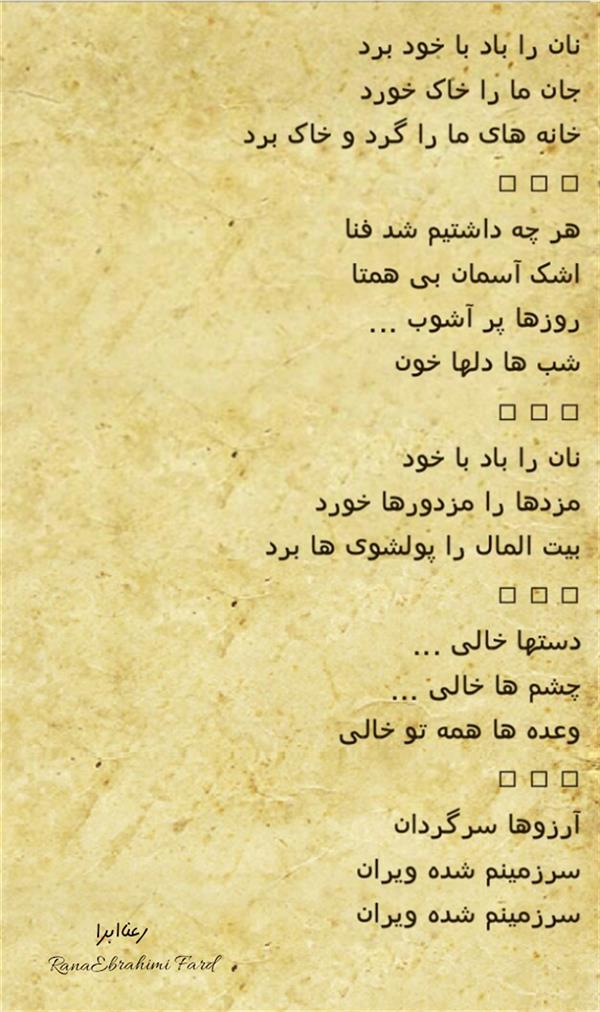 هنر شعر و داستان محفل شعر و داستان رعنا ابراهیمی فرد (Rana Ebra) #دستها_خالی #رعناابراهیمی_فرد #رعناابرا #Ranaebra #شعر #سرزمین #اندیشه #هنری