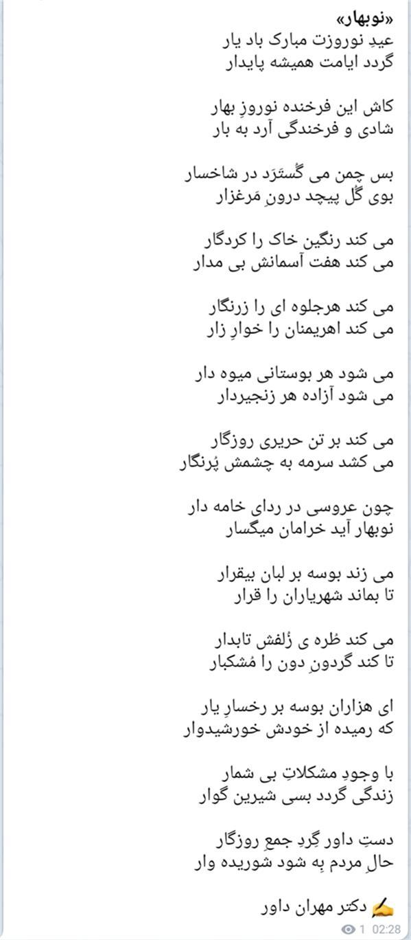 هنر شعر و داستان محفل شعر و داستان دکتر مهران داور شعر «نوبهار»