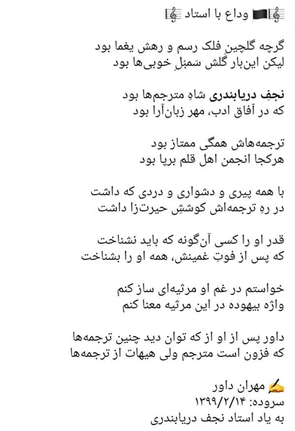 هنر شعر و داستان محفل شعر و داستان دکتر مهران داور در رثای استاد #نجف #دریابندری