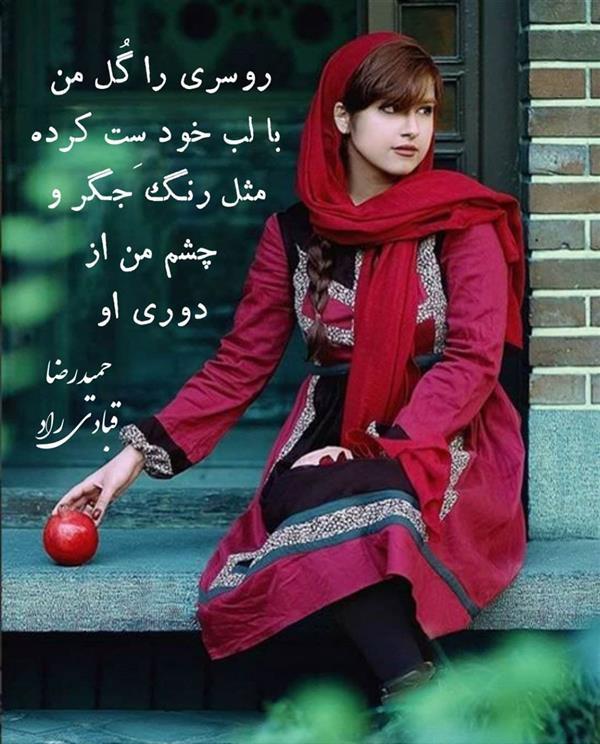 هنر شعر و داستان محفل شعر و داستان حمیدرضا قبادی راد روسری قرمز