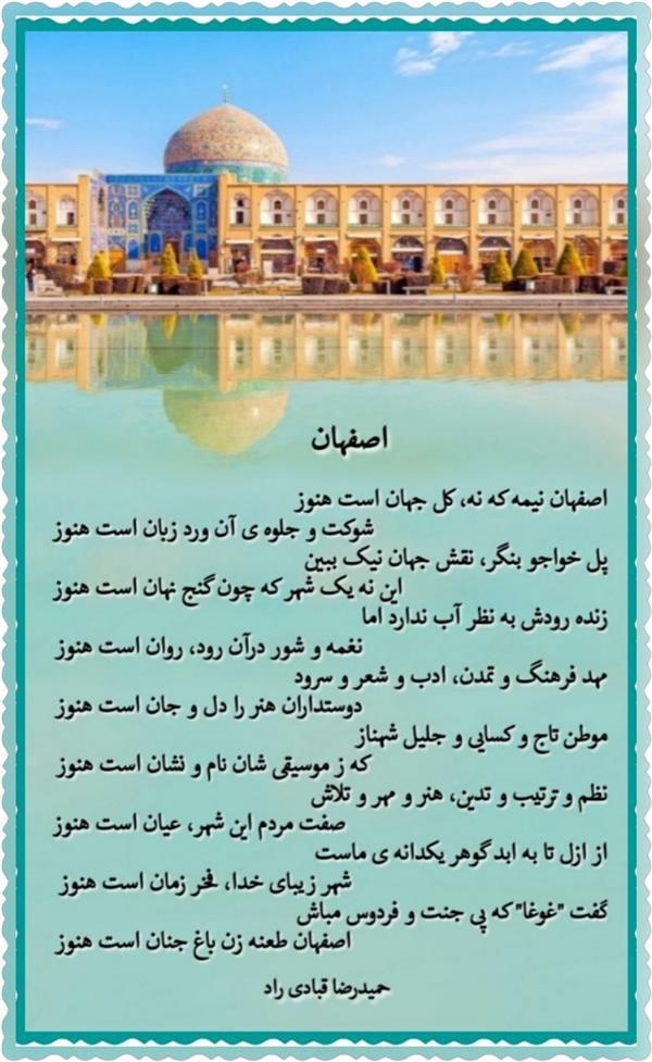 هنر شعر و داستان محفل شعر و داستان حمیدرضا قبادی راد اصفهان تمام جهان