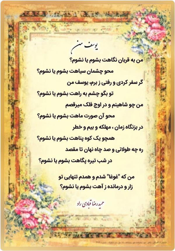 هنر شعر و داستان محفل شعر و داستان حمیدرضا قبادی راد غزل عاشقانه