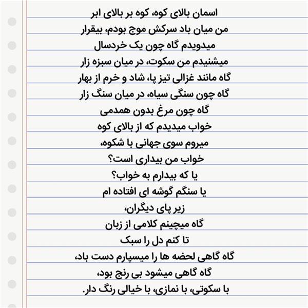 هنر شعر و داستان محفل شعر و داستان محمد جواد شهبازی خیالی رنگ دار.