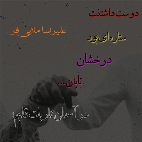 هنر شعر و داستان محفل شعر و داستان علیرضا ملایی فر #نوشته #علیرضا_ملایی_فر