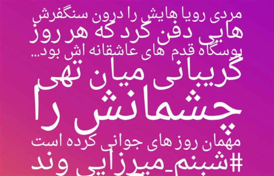 هنر شعر و داستان محفل شعر و داستان شبنم میرزایی وند شعر سپید