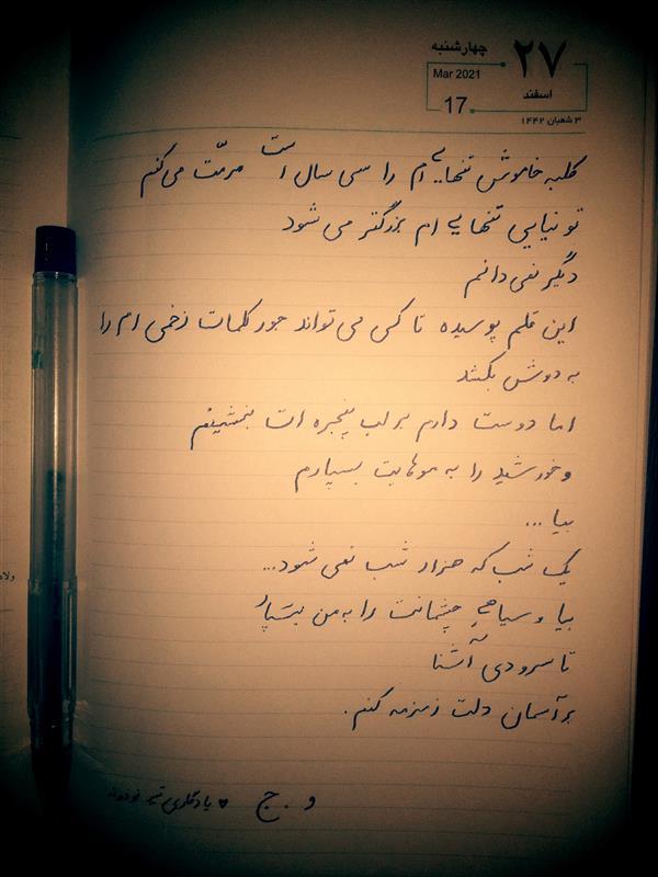 هنر شعر و داستان محفل شعر و داستان سپورعلی 99