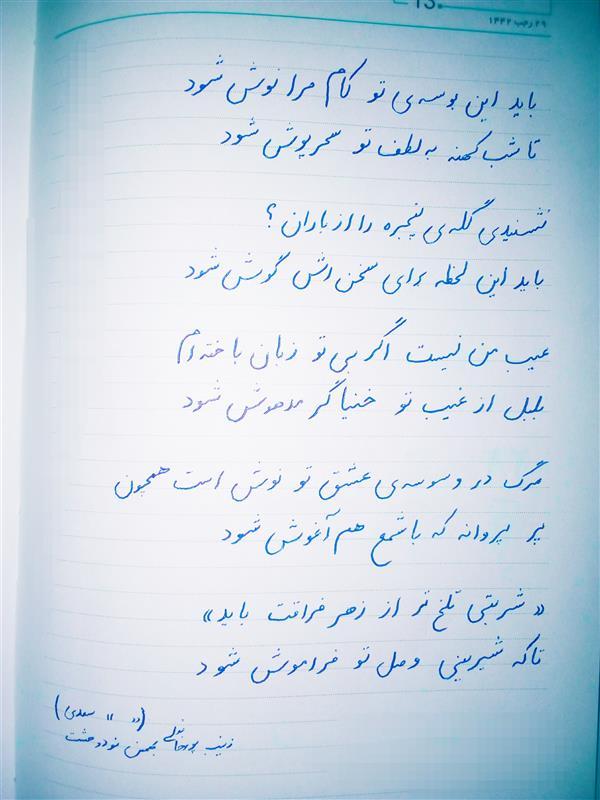 هنر شعر و داستان محفل شعر و داستان سپورعلی