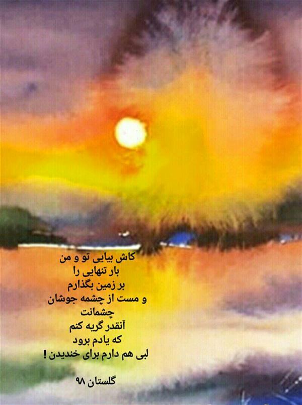 هنر شعر و داستان محفل شعر و داستان گلستان گریه ی تو و من